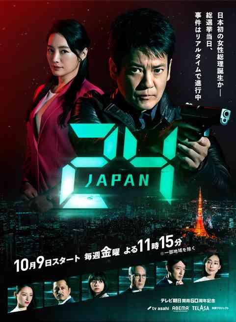 ジャパン 感想 24 24 JAPAN